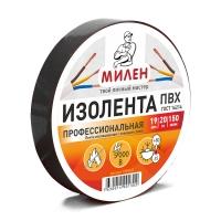 Изолента ПВХ МИЛЕН® общего применения, 150мкр