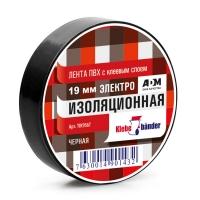 Изолента ПВХ Klebebander® общего применения, 130мкр